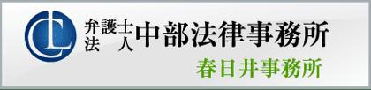 中部法律事務所 春日井事務所