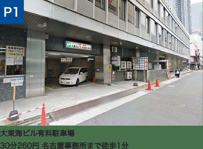 大東海ビル有料駐車場30分260円 名古屋事務所まで徒歩1分