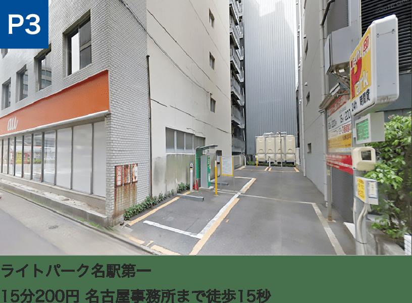 ライトパーク名駅第一15分200円 名古屋事務所まで徒歩15秒