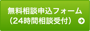 無料相談申込フォーム(24時間受付)