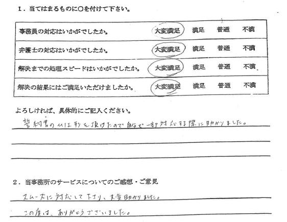名古屋市30代女性(離婚問題・慰謝料請求) : 誓約書のひな形を頂けたので、自分で一部対応する際に助かりました。 スムーズに対応して下さり、大変助かりました。この度は、ありがとうございました。