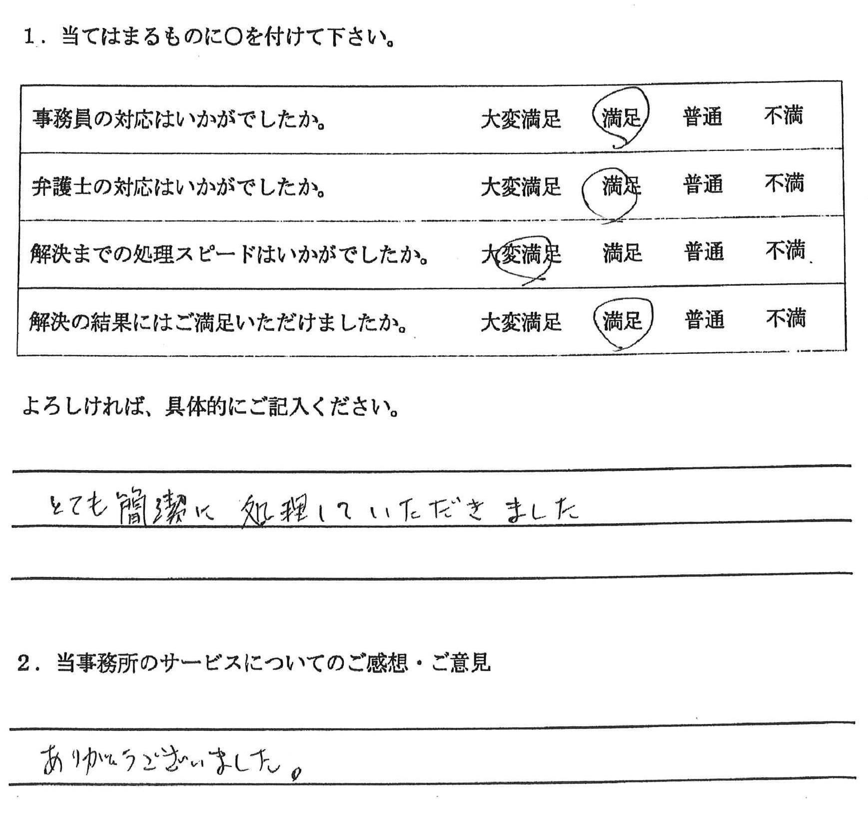 名古屋市不明代男性(債権回収) : とても簡潔に処理していただきました。 ありがとうございました。