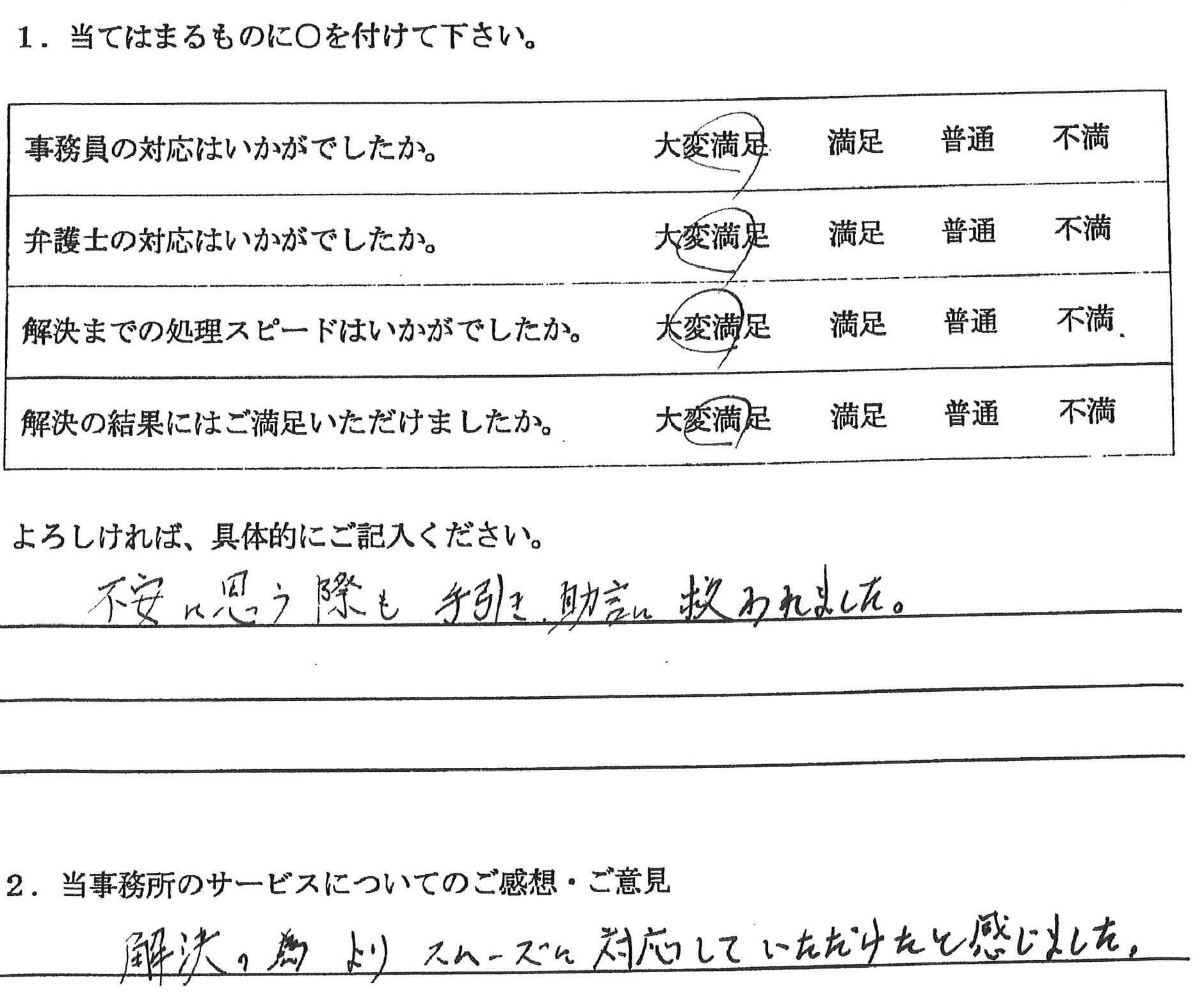 岐阜県岐阜市40代男性(債務整理・破産) : 不安に思う際も手引き、助言に救われました。 解決の為 よりスムーズに対応していただけたと感じました。