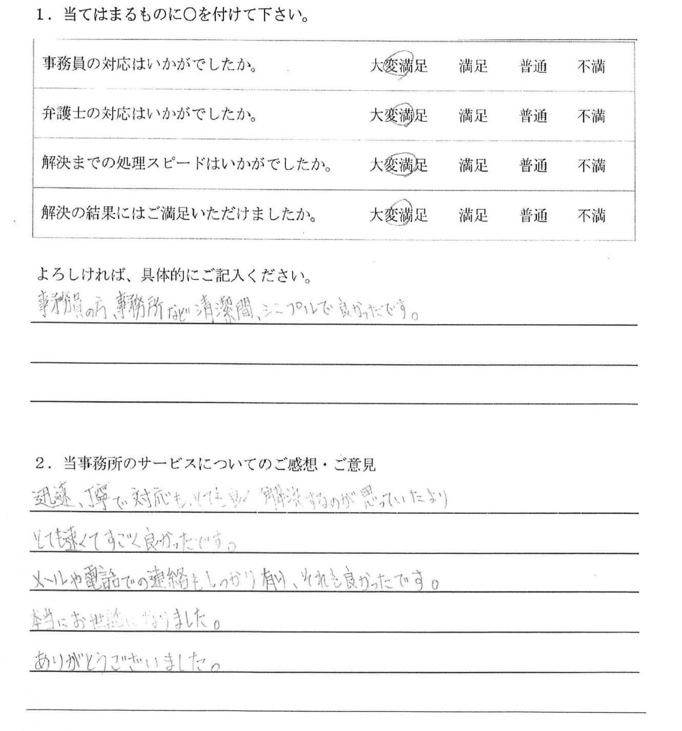 名古屋市外20代女性(不貞・慰謝料被請求) : 事務員の方、事務所など清潔感、シンプルで良かったです。 迅速、丁寧で対応もとても良く解決するのが思ってたよりとても速くてすごく良かったです。 メールや電話での連絡もしっかり有り、それも良かったです。 本当にお世話になりました。ありがとうございました。