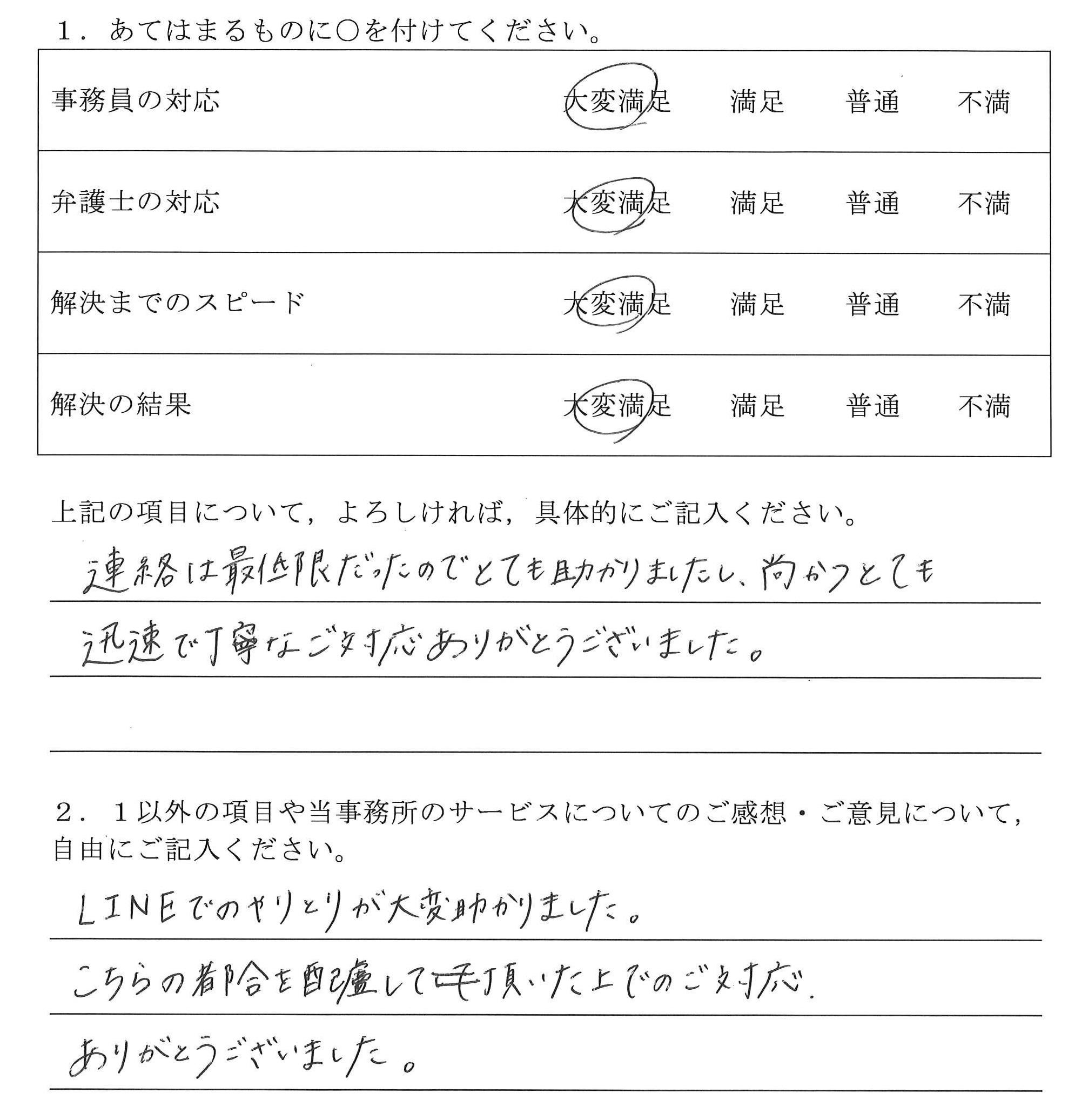 名古屋市20代女性(不貞問題・慰謝料請求) : 連絡は最低限だったのでとても助かりましたし、尚かつとても迅速で丁寧なご対応ありがとうございました。 LINEでのやりとりが大変助かりました。 こちらの都合を配慮して頂いた上でのご対応、ありがとうございました。