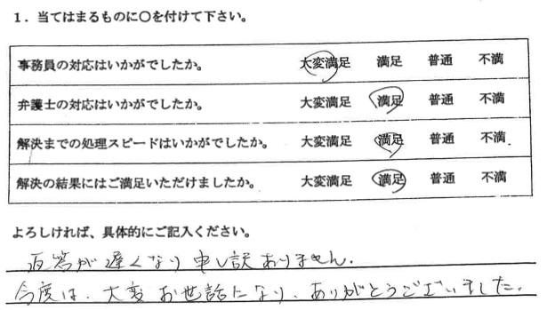 愛知県40代男性の法人破産の事例 : 返答が遅くなり申し訳ありません。 今度は、大変お世話になり、ありがとうございました。