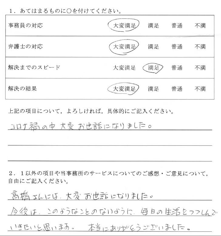 北名古屋市 50代女性(債務整理) : コロナ禍の中大変お世話になりました。 高橋さんには大変お世話になりました。 今後は、このようなことのないように、毎日の生活をつつしんでいきたいと思います。本当にありがとうございました。