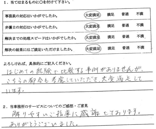 名古屋市60代男性の法人破産の事例 : はじめての経験で比較する事例がありませんが、こちらの都合も考慮していただき、大変満足しています。 解りやすいご指導に感謝しております。ありがとうございました。