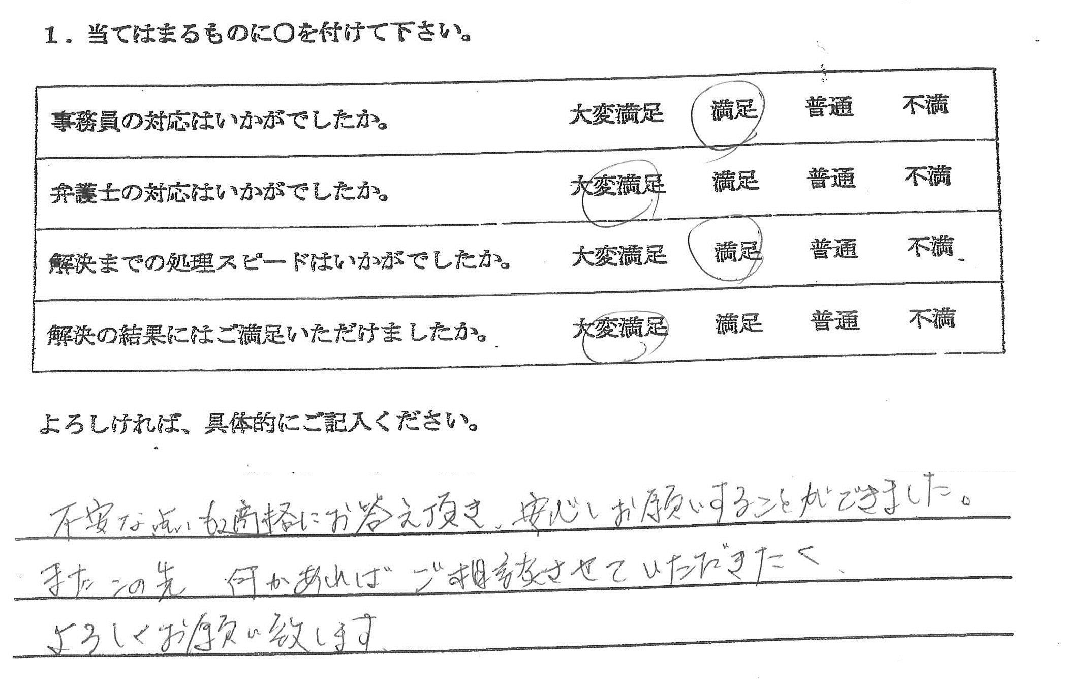 名古屋市40代男性(相続放棄)の依頼者様の声 : 不安な点も的確にお答え頂き、安心しお願いすることができました。 またこの先何かあればご相談させていただきたく、よろしくお願い致します。
