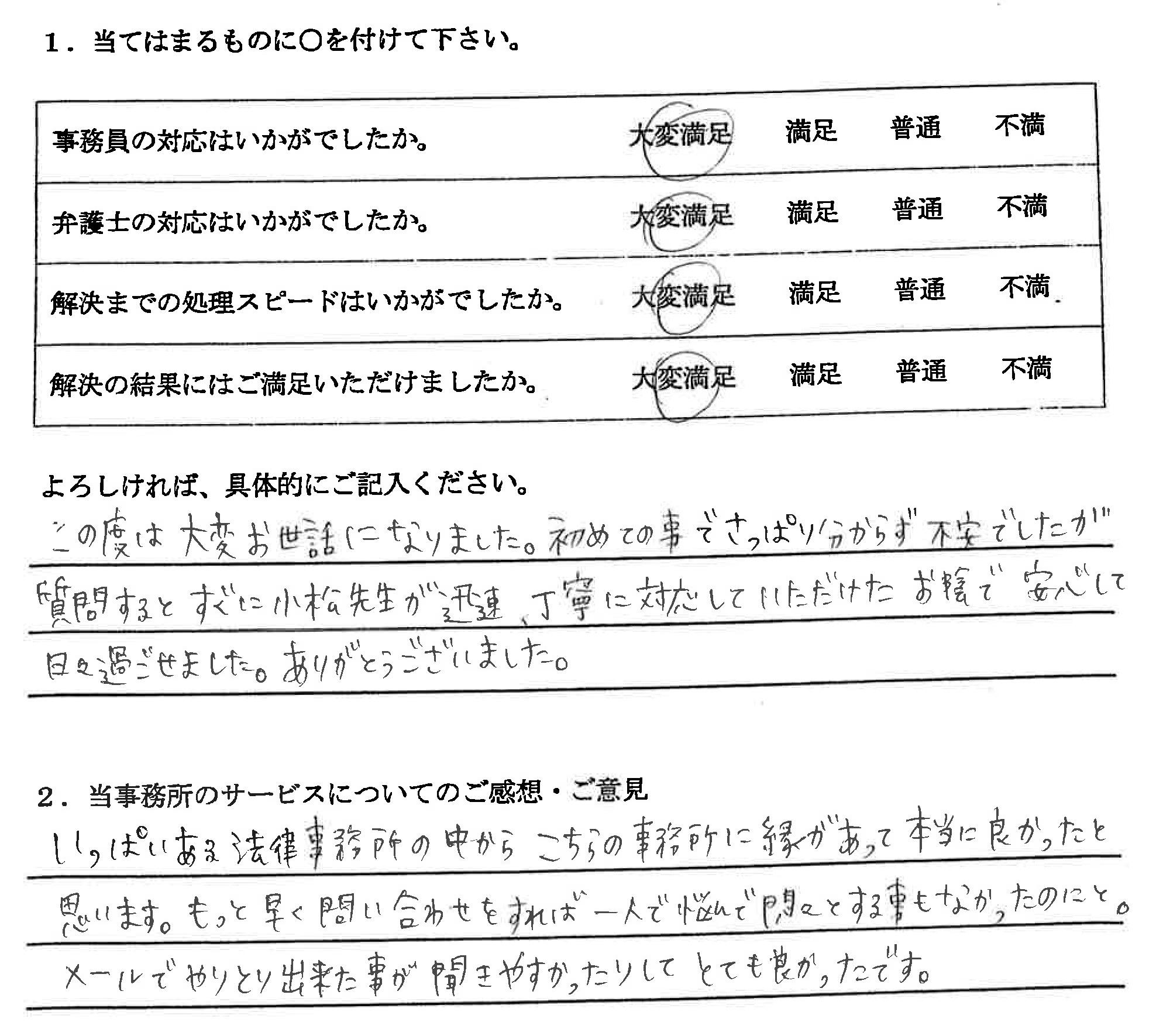 名古屋市女性の依頼者様の声 : いっぱいある法律事務所の中からこちらの事務所に縁があって本当に良かったと思います。もっと早く問い合わせをすれば一人で悩んで悶々とする事もなかったのにと。メールでやりとり出来たことが事が聞きやすかったりしてとても良かったです。