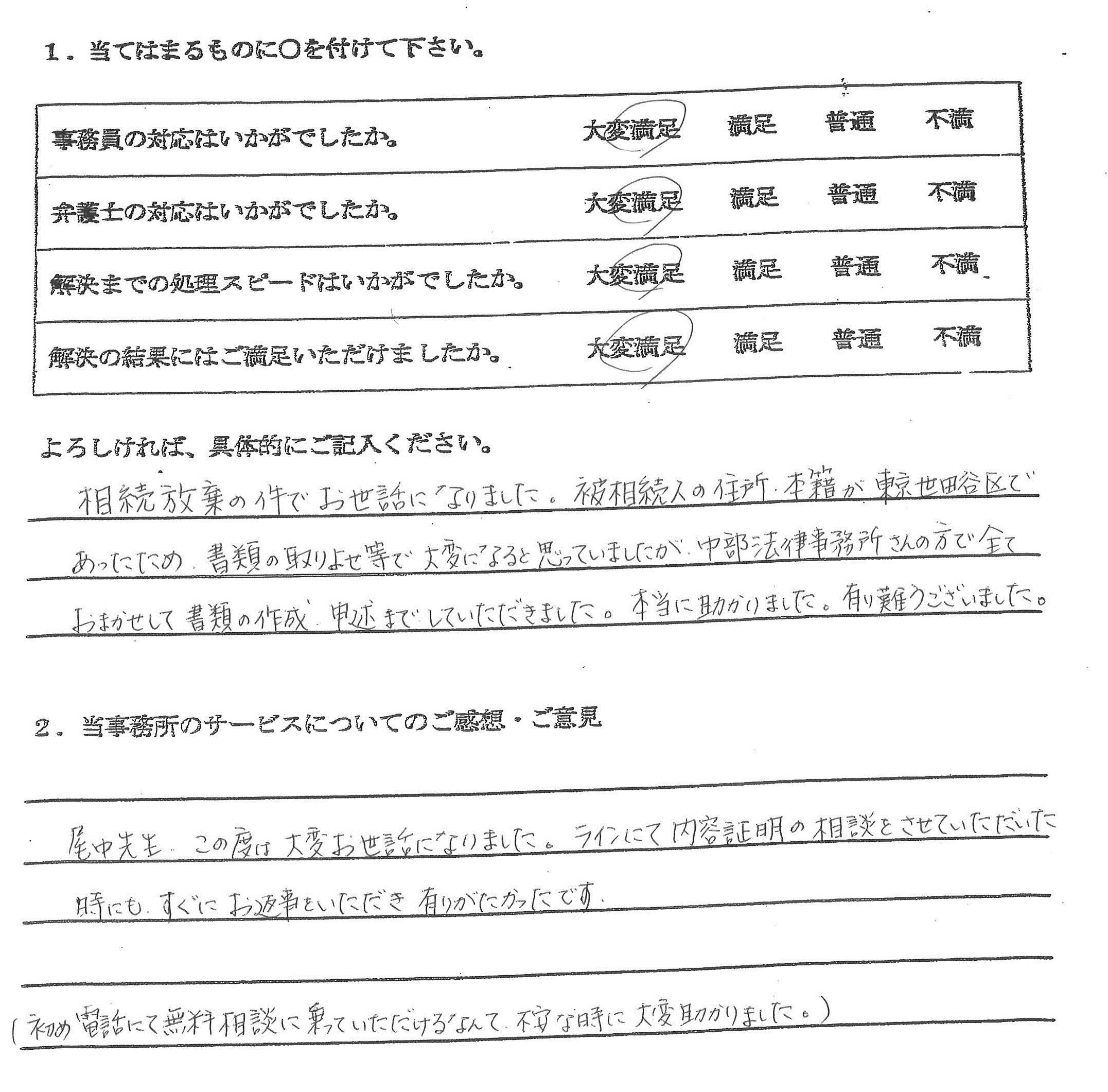 愛知県瀬戸市40代女性(相続放棄)の依頼者様の声 : 相続放棄の件でお世話になりました。被相続人の住所・本籍が東京であったため、書類の取りよせ等で大変になると思っていましたが、中部法律事務所さんの方で全ておまかせして書類の作成、申述までしていただきました。本当に助かりました。有り難うございました。 尾中先生、この度は大変お世話になりました。ラインにて内容証明の相談をさせていただいた時にも、すぐにお返事をいただき有りがたかったです。 (初め電話にて無料相談に乗っていただけるなんて、不安な時に大変助かりました。)