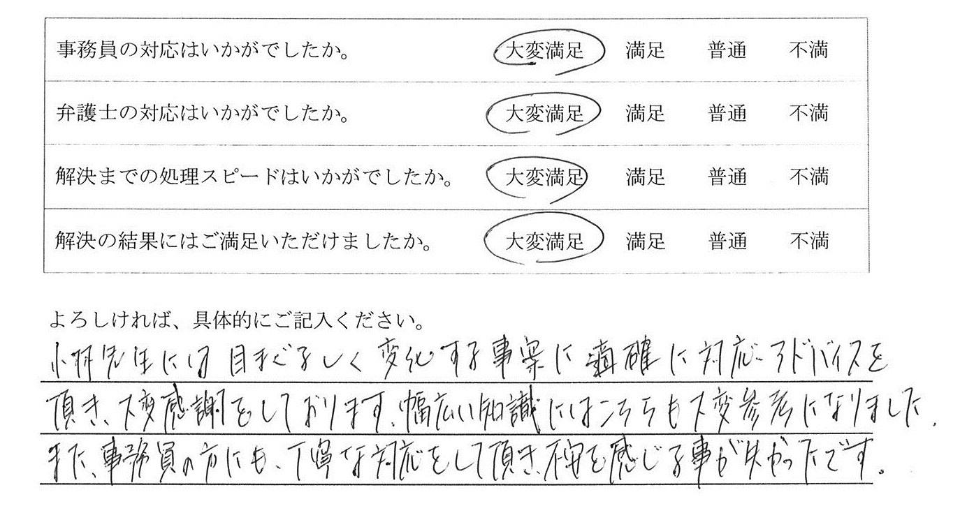 名古屋市男性の依頼者様の声 : 小林先生には目まぐるしく変化する事案に適確に対応・アドバイスを頂き、大変感謝をしております。幅広い知識にはこちらも大変参考になりました。また、事務員の方にも、丁寧な対応をして頂き、不安を感じることが失かったです。
