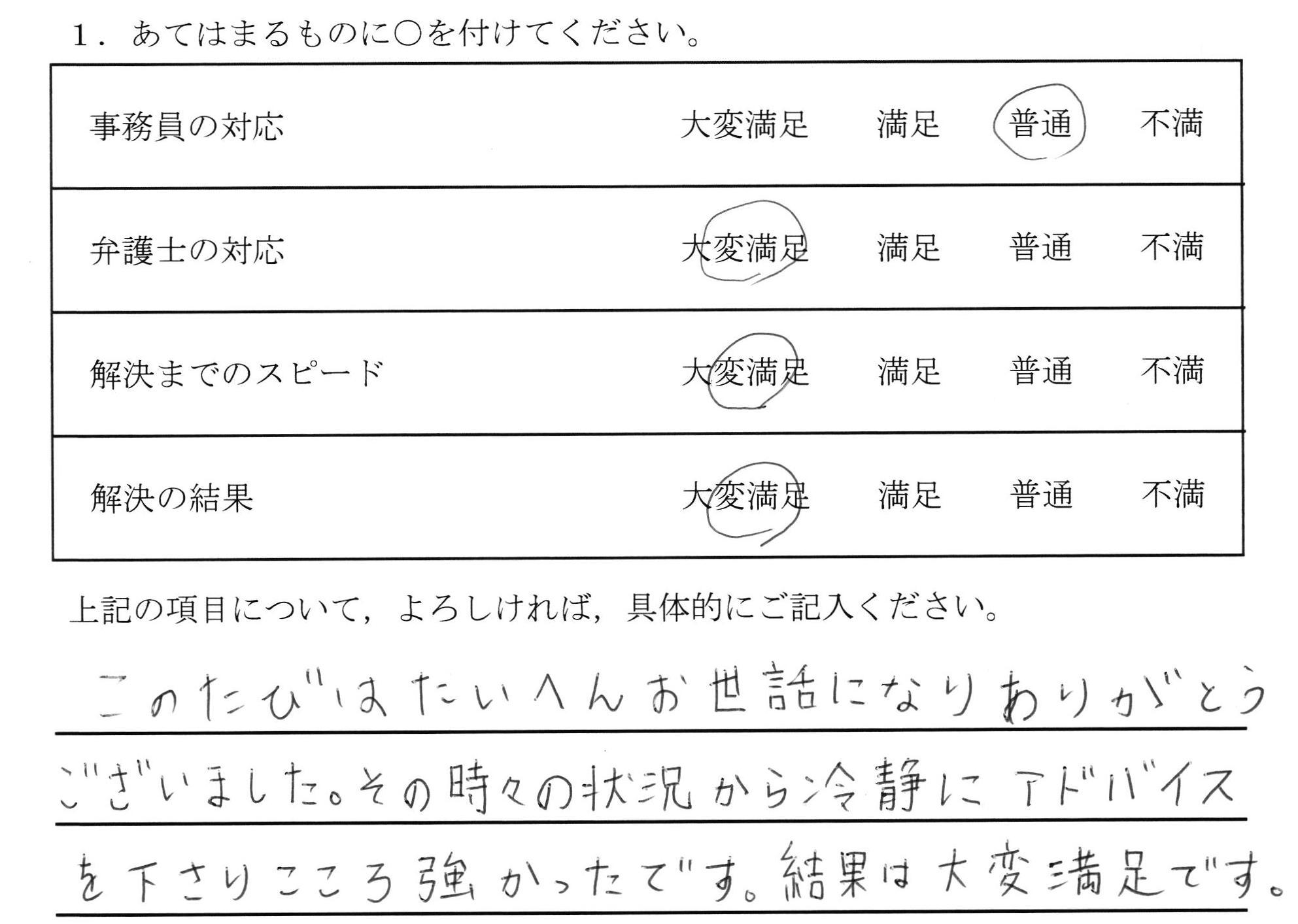 名古屋市30代女性(養育費請求)の依頼者様の声 : このたびはたいへんお世話になりありがとうございました。その時々の状況から冷静にアドバイスを下さりこころ強かったです。結果は大変満足です。