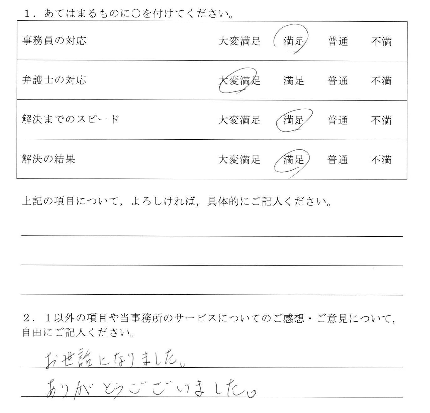 三重県四日市市法人(民事事件)の依頼者様の声 : お世話になりました。 ありがとうございました。