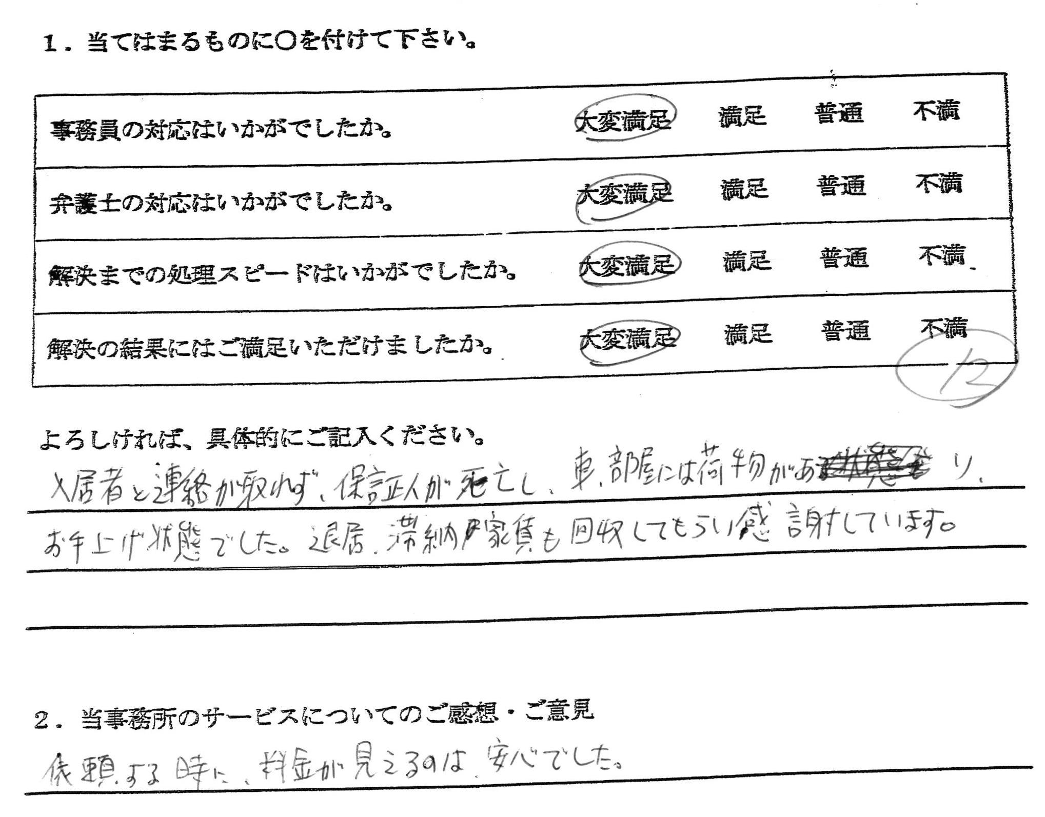 名古屋市60代男性(建物明渡)の依頼者様の声 : 入居者と連絡が取れず、保証人が死亡し、車、部屋には荷物があり、お手上げ状態でした。退去、滞納家賃も回収してもらい感謝しています。 依頼する時に、料金が見えるのは、安心でした。