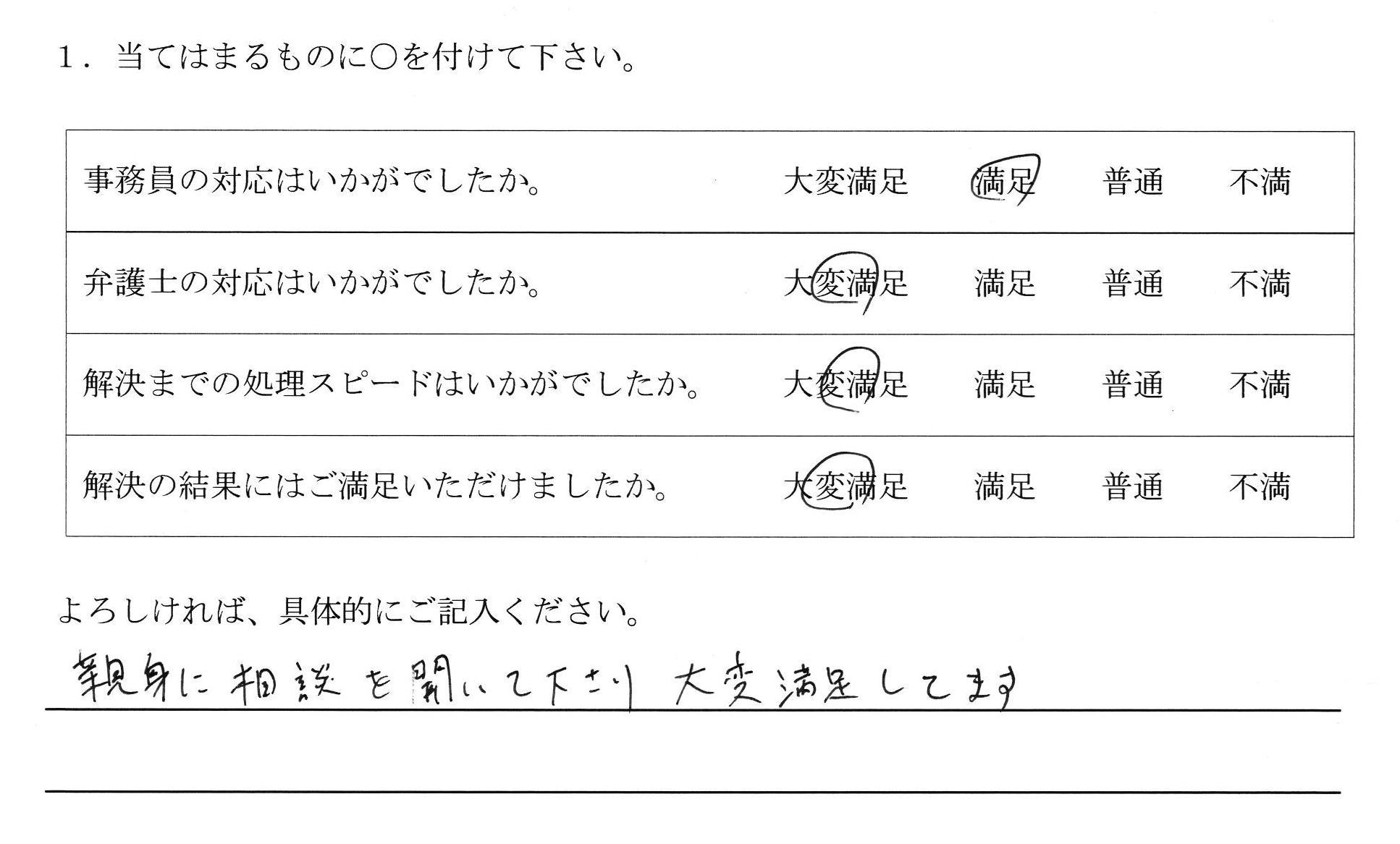 名古屋市30代男性(債務整理)の依頼者様の声 : 親身に相談を聞いて下さり大変満足してます