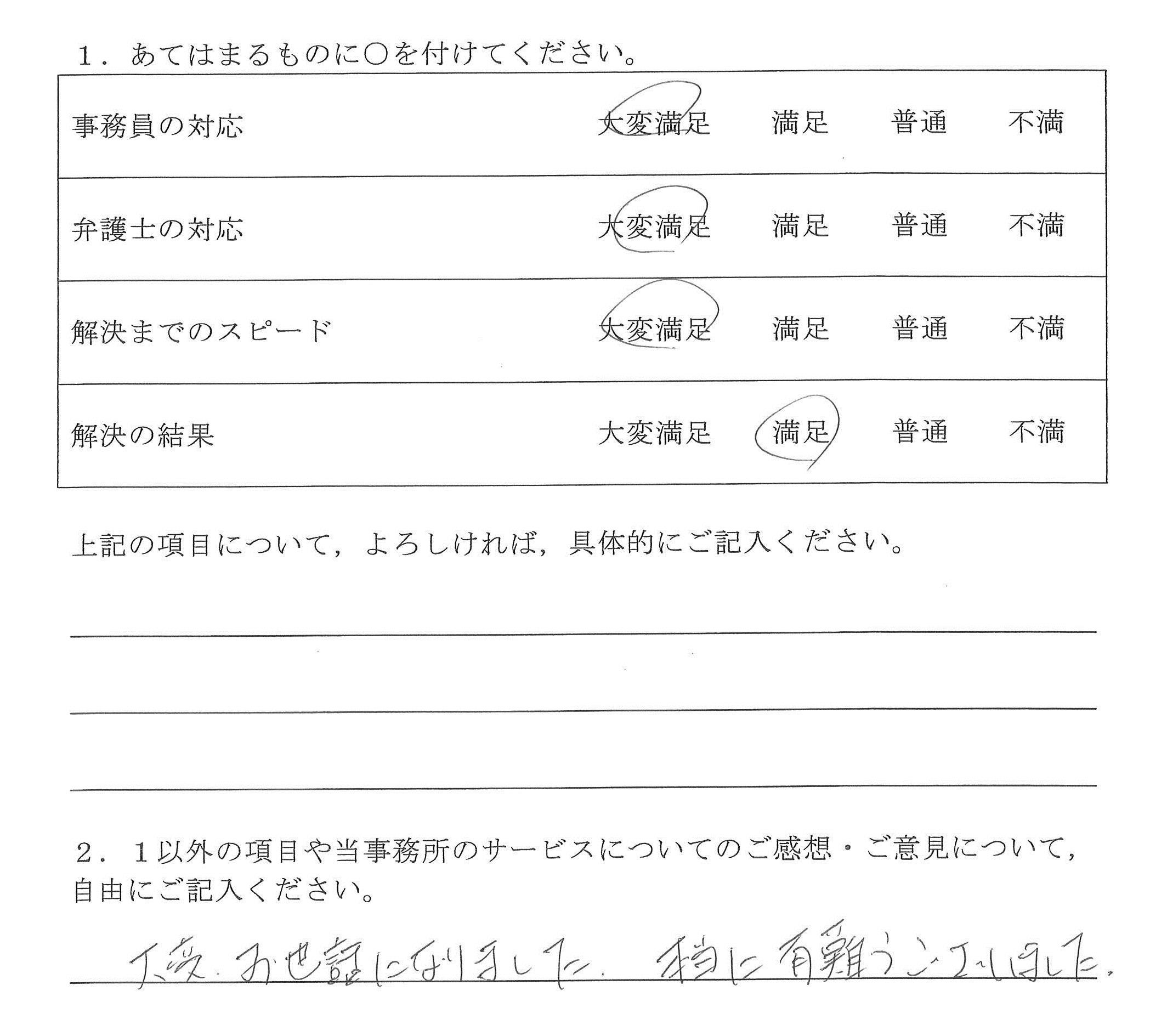 大阪府50代女性(債務整理)の依頼者様の声 : 大変お世話になりました。本当に有難うございました。