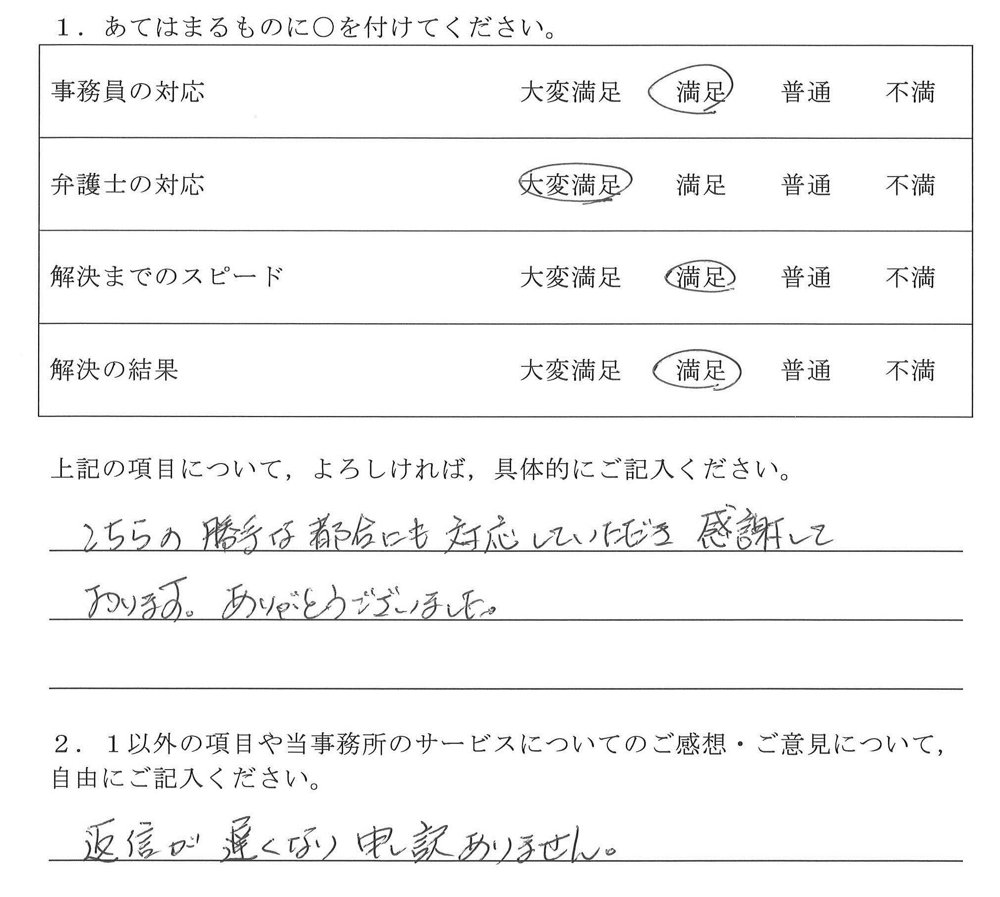 愛知県日進市50代女性(債務整理)の依頼者様の声 : こちらの勝手な都合にも対応していただき感謝しております。ありがとうございました。