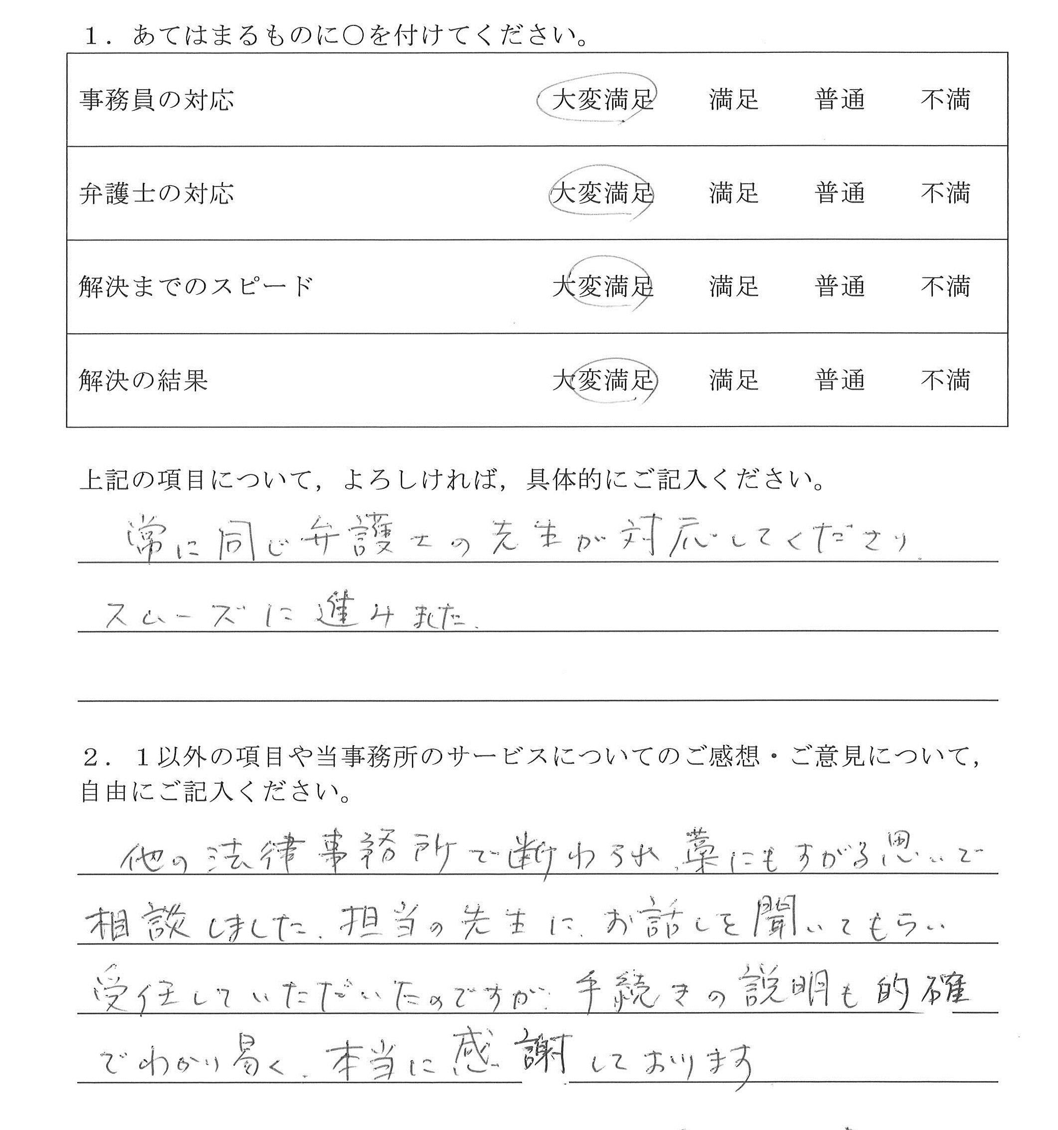名古屋市40代男性(債務整理)の依頼者様の声 : 常に同じ弁護士の先生が対応してくださり、スムーズに進みました。 他の法律事務所で断られ、藁にもすがる思いで相談しました。担当の先生にお話しを聞いてもらい受任していただいたのですが、手続きの説明も的確でわかり易く、本当に感謝しております。